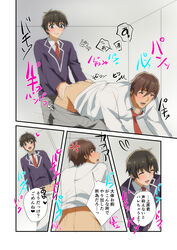 age_difference anal blush brown_hair male_focus school_uniform sex smaller_dominant student tagme text thrusting yaoi