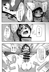 ! anthro balls black_and_white blazblue canine censored closed_eyes clothing comic duo erection eye_patch eyewear feline feline fur harusuke hi_res japanese japanese_text jubei lying male mammal monochrome on_back open_mouth partially_translated penis solo_focus sweat text translation_request valkenhayn_r._hellsing video_games